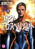 コドク・エクスペリメント 2 (幻冬舎コミックス漫画文庫 ほ 1-2)