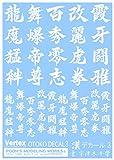 プーズモデリングワークス ベルテクス 漢デカール03 ホワイト プラモデル用デカール VOC-03W