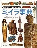 ミイラ事典 (「知」のビジュアル百科) 画像