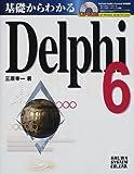 基礎からわかるDelphi6