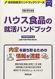 ハウス食品の就活ハンドブック〈2019年度版〉 (会社別就活ハンドブックシリーズ)