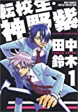 転校生・神野紫 (1) (バーズコミックス ルチルコレクション)