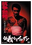 仁義なきイレブン[DVD]