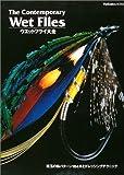 ウエットフライ大全―珠玉の銘パターン164本とドレッシングテクニック (Fly Rodders BOOKS) 画像