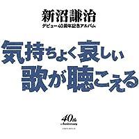 新沼謙治デビュー40周年記念アルバム  気持ちよく悲しい歌が聴こえる