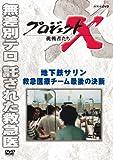 プロジェクトX 挑戦者たち 地下鉄サリン 救急医療チーム 最後の決断[NSDS-19495][DVD]