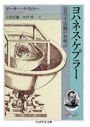 ヨハネス・ケプラー―近代宇宙観の夜明け (ちくま学芸文庫)の詳細を見る