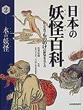 日本の妖怪百科―絵と写真でもののけの世界をさぐる (2)