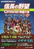 信長の野望 Online 飛龍の章 プレイヤーズバイブル3