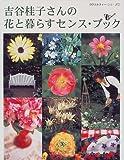 吉谷桂子さんの花と暮らすセンス・ブック―A year in England (Gakken mook)