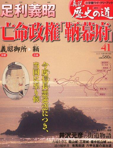 真説歴史の道 2010年 12/21号 [雑誌]