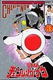 チェンジング・ナウ 3 (少年マガジンコミックス)