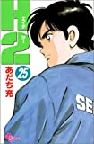 H2 (25) (少年サンデーコミックス)