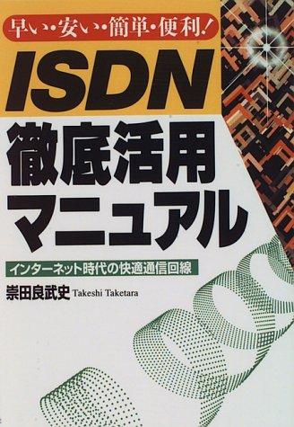 ISDN徹底活用マニュアル―インターネット時代の快適通信回線