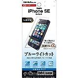 レイ・アウト iPhone SE/5s/5c/5 液晶保護フィルム ブルーライト 反射防止 RT-P11SF/K1