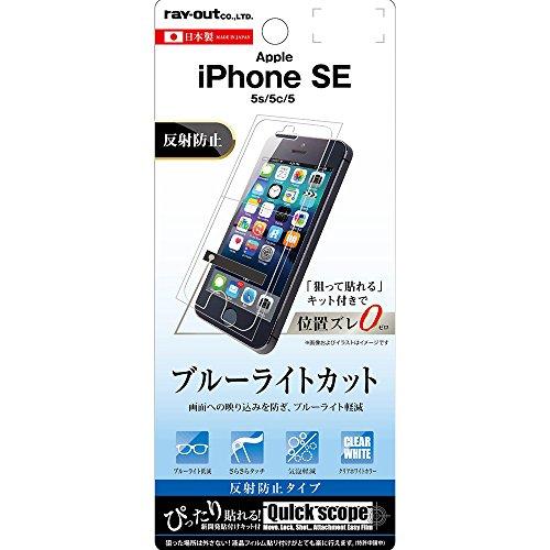 レイ・アウト iPhone SE/5s/5c/5 フィルム 液晶保護 ブルーライト 反射防止 RT-P11SF/K1