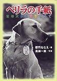 ペリラの手紙―盲導犬から愛をこめて