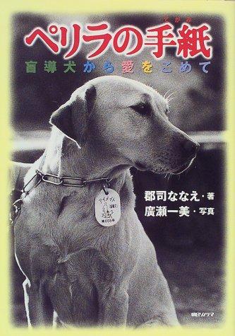 ペリラの手紙―盲導犬から愛をこめての詳細を見る