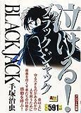 読むだけで幸せになる手塚治虫ベスト10(アンコール出版) (AKITA TOP COMICS WIDE)
