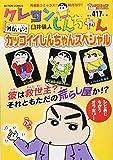 クレヨンしんちゃん 外伝・壱! カッコイイしんちゃんスペシャル (アクションコミックス(COINSアクションオリジナル))