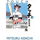 タッチ (10) (小学館文庫)