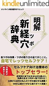 明解 - 新ツボ(経穴)辞典 (第1版)