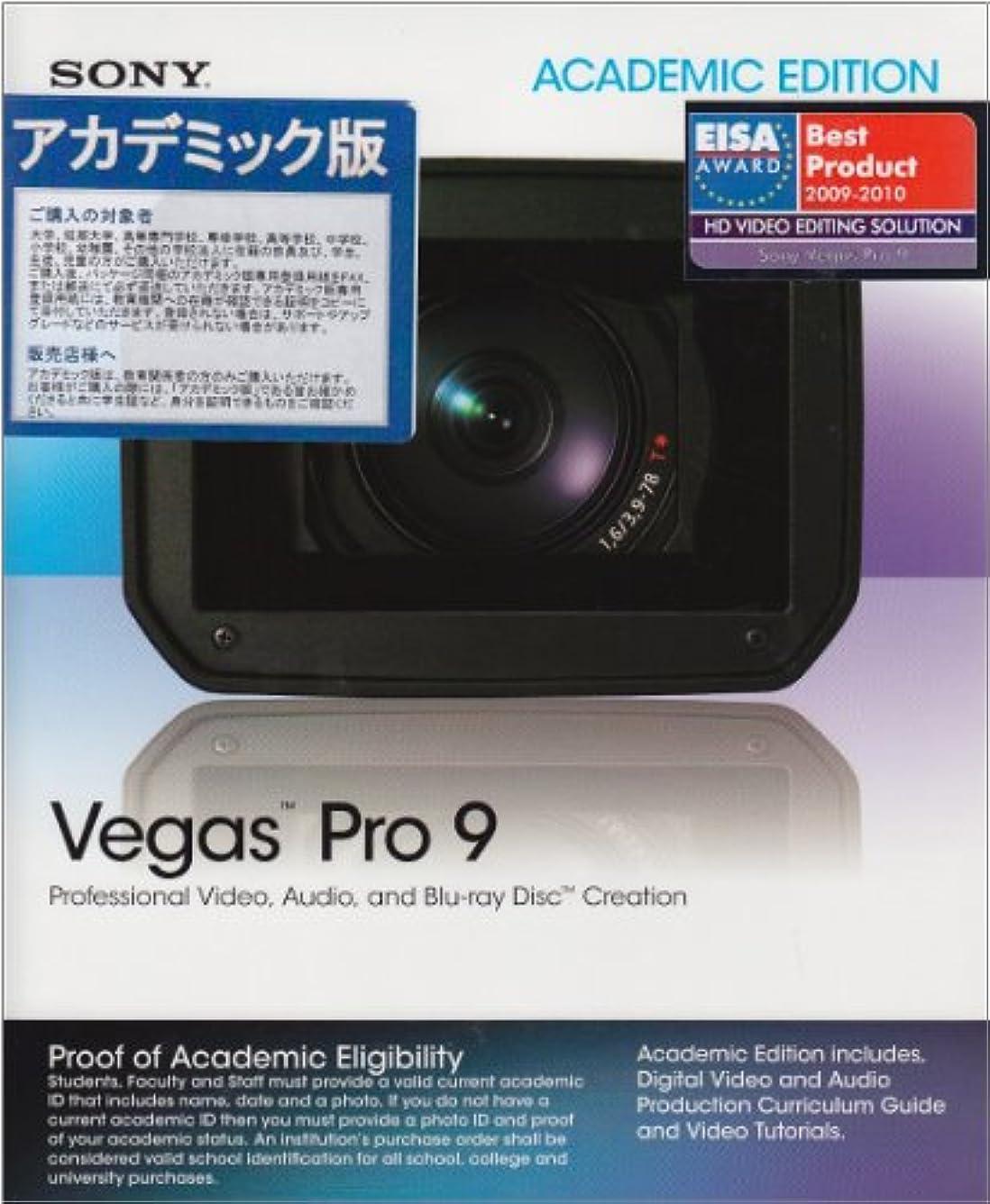 合体黒サミットVEGAS PRO 9 アカデミック版