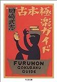 古本極楽ガイド (ちくま文庫)