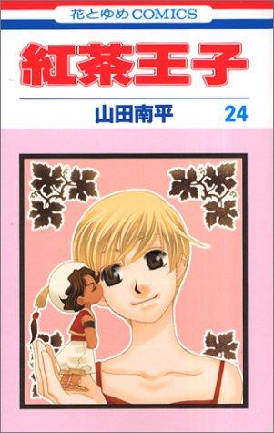 紅茶王子 (24) (花とゆめCOMICS)の詳細を見る