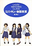 日本全国 たのしい制服教室