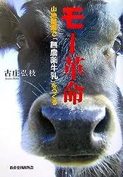 モー革命―山地酪農で「無農薬牛乳」をつくる