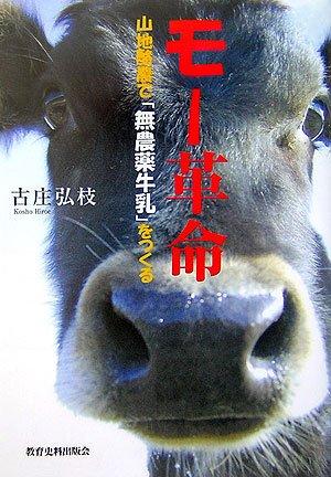 モー革命―山地酪農で「無農薬牛乳」をつくるの詳細を見る