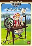 牧場の少女カトリ 完結版 [DVD]