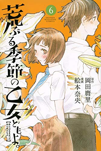 荒ぶる季節の乙女どもよ。(6) (講談社コミックス)の詳細を見る
