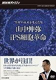 "NHKスペシャル ""生命""の未来を変えた男 山中伸弥・iPS細胞革命 [DVD]"