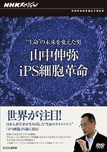 "NHKスペシャル ""生命""の未来を変えた男 山中伸弥・iPS細胞革命 【特別版】 [DVD]"