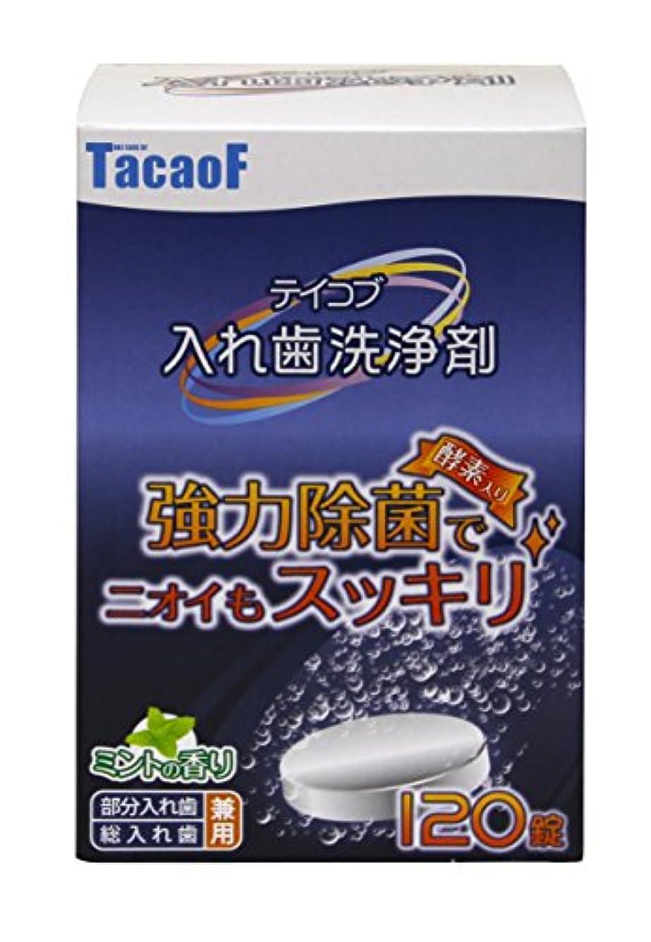 リズム輝度リー幸和製作所 テイコブ入れ歯洗浄剤 120錠 KC01