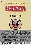 読むクスリ〈18〉 (文春文庫)