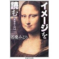 イメージを読む (ちくま学芸文庫)