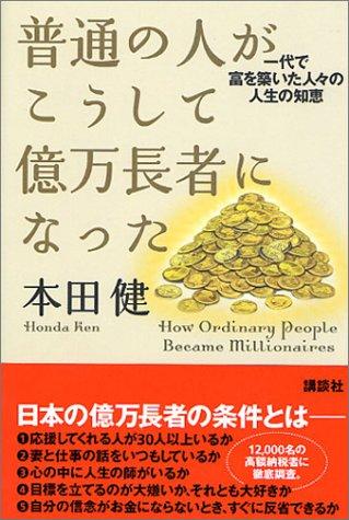 普通の人がこうして億万長者になった- 一代で冨を築いた人々の人生の知恵