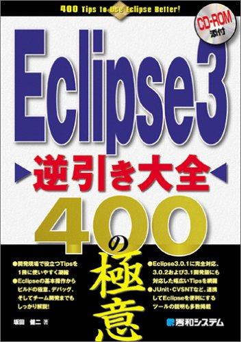 Eclipse3逆引き大全400の極意の詳細を見る
