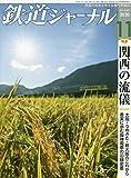 鉄道ジャーナル 2020年 11 月号 [雑誌]