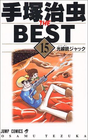 手塚治虫 THE BEST 15 光線銃ジャック (ジャンプコミックス)