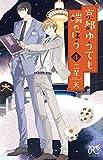 京都ゆうても端のほう 4 (プリンセスコミックス)