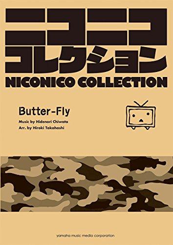 吹奏楽 ニコニココレクション Butter-Flyの詳細を見る