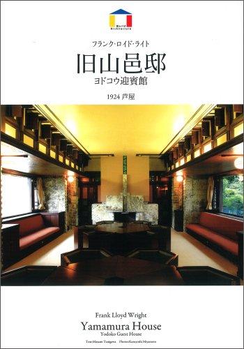 フランク・ロイド・ライト 旧山邑邸 ヨドコウ迎賓館−1924 芦屋 (World Architecture)