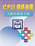 ピタリ!乗車位置 大阪市営地下鉄