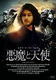 悪魔と天使 [DVD]