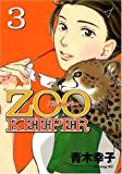 ZOOKEEPER (3) (イブニングKC (193))