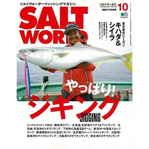 SALT WORLD(ソルトワールド) 2017年 10 月号 [雑誌]